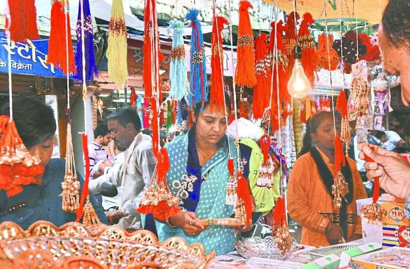 Raksha bandhan: बाजार गुलजार, महिलाओं व युवतियों की भीड़ उमड़ी