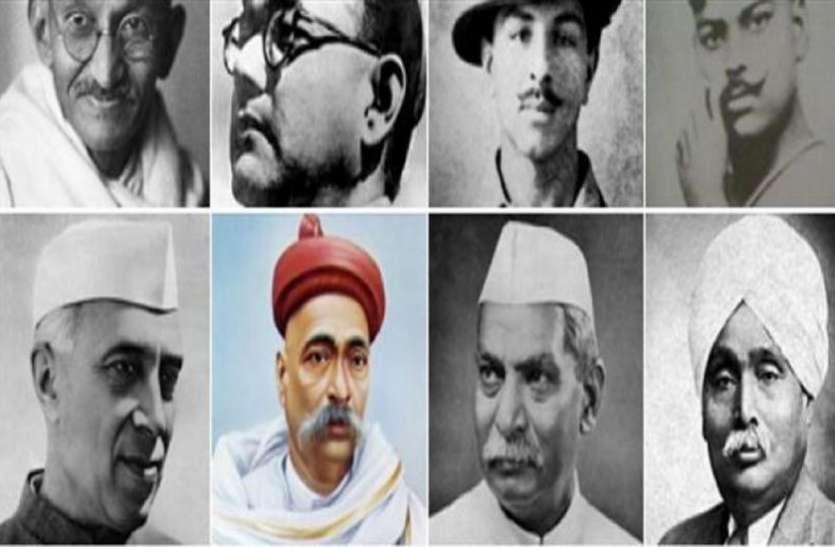 आजादी की लड़ाई के ये थे 10 महानायक, जानें कैसे दिलाई देश को अंग्रेजों की गुलामी से मुक्ति
