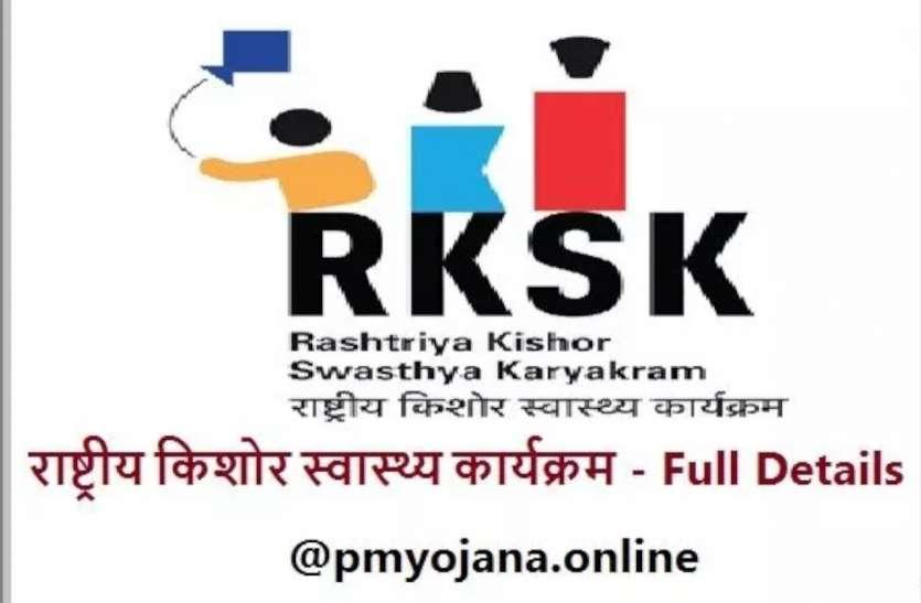 जिले में किशोर स्वास्थ्य मंच का होगा आयोजन