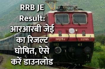 RRB JE Result 2019: आरआरबी जेई का रिजल्ट घोषित, ऐसे करें डाउनलोड