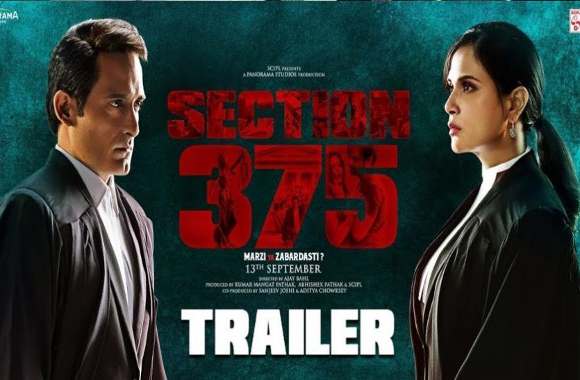 Section 375 Trailer : रेप पीड़िता के लिए न्याय की गुहार लगा रही हैं ऋचा चड्ढा
