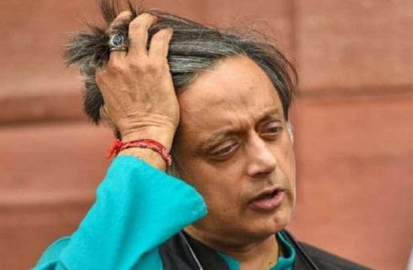 Arrest warrant: कोलकाता की अदालत ने शशि थरूर के खिलाफ जारी किया गिरफ्तारी का वांरट, जानिए क्यों...