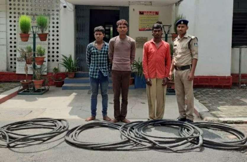चोरी के केबल सहित तीन आरोपी गिरफ्तार, जानिए पुलिस ने कैसे दी दबिश