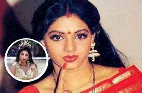 स्मिता ने बताई थी कड़वी सच्चाई, कहा- निर्देशकों की कठपुतली थी श्रीदेवी, वो उसका फायदा उठा रहे थे! फिल्मों में जबरदस्ती...