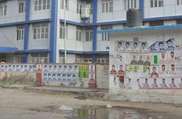 कैम्पस तक प्रचार की छूट, फिर भी पूरे शहर में लगे हैं पोस्टर-बैनर