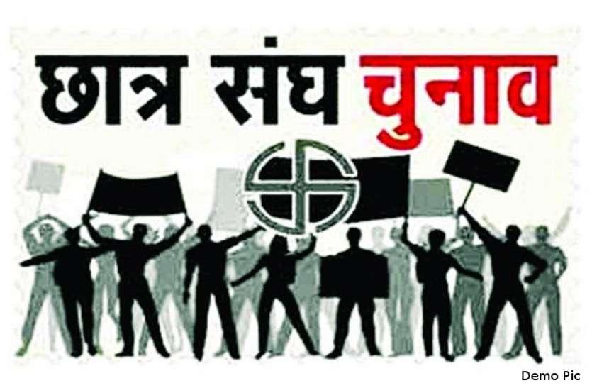 छात्रसंघ चुनाव: एडमिशन और चुनाव के समय ही रहती है कैंपस में हलचल