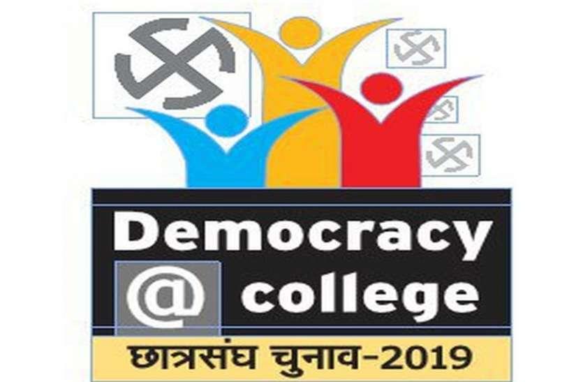 दौसा में शुरू से ही संवेदनशील रहे छात्रसंघ चुनाव