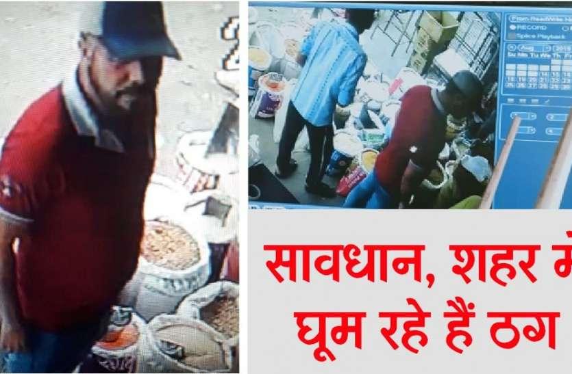 मोदीजी ने जो नया नोट चलाया है वो दिखाना, ये कह कर डेढ़ लाख रुपए ले उड़े ठग
