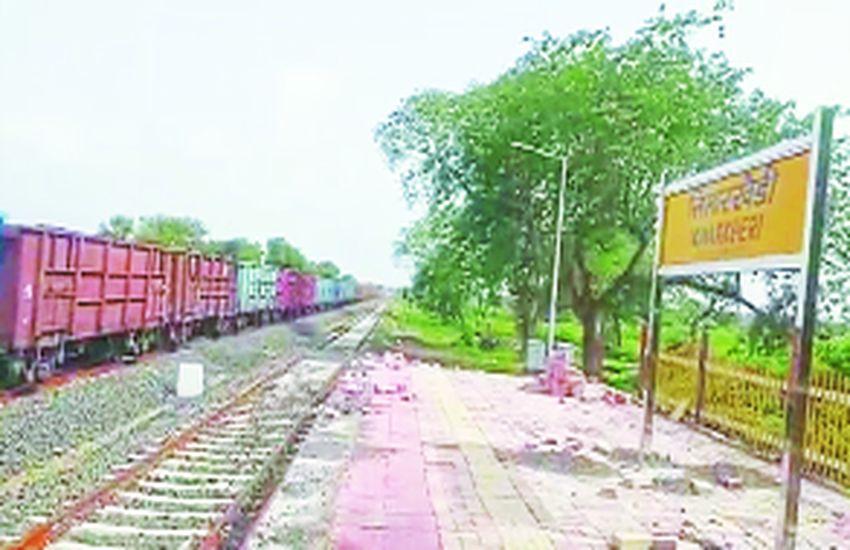 नई ब्रॉडगेज लाइन पर गुड्स ट्रेन