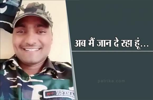 प्यार में मिला धोखा तो मुस्कुराते हुए BSF जवान ने मार ली खुद को गोली, 12 मिनट के वीडियो में बयां किया दर्द