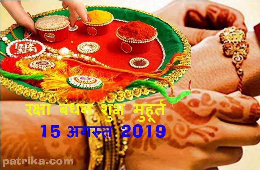 Raksha bandhan shubh muhurt