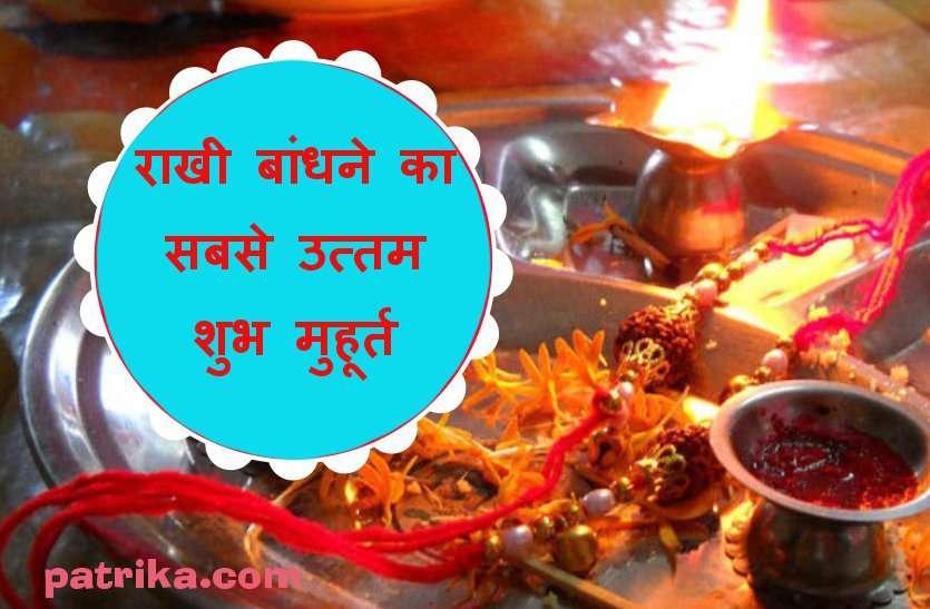 Raksha bandhan shubh muhurt : रक्षाबंधन 15 अगस्त : राखी बांधने के लिए ये है सबसे उत्तम शुभ मुहूर्त, जानें पूरा विधि-विधान