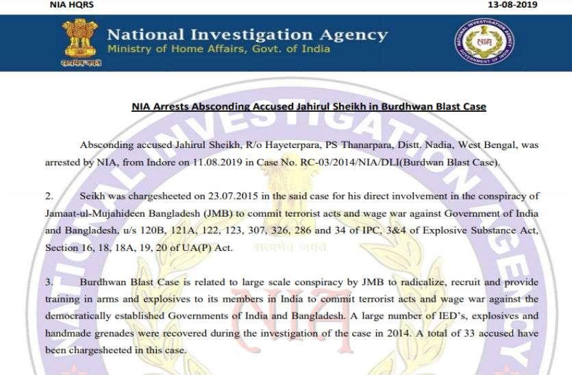 Bhopal crime branch arrested Hyder Ali