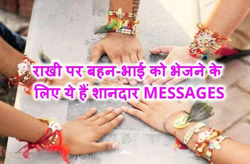 Raksha Bandhan : राखी पर बहन-भाई को भेजने के लिए ये हैं शानदार MESSAGES
