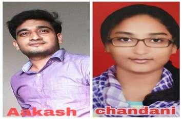 ICAI CA Final Result : भरतपुर की बेटी सीए की मेरिट सूची में 37वें स्थान पर, रद्दी का काम करने वाले का बेटा बन गया सीए