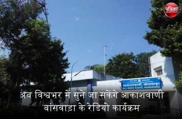 #Banswara_News : अब विश्वभर में सुने जा सकेंगे आकाशवाणी बांसवाड़ा के रेडियो कार्यक्रम