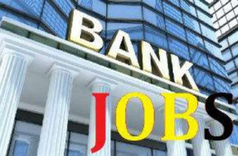 बैंकिंग सेक्टर - छह महीने की तैयारी में सुकून की नौकरी