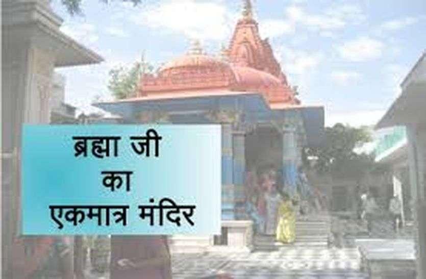 Pushkar news : तीर्थनगरी पुष्कर में विश्व के इकलौते ब्रह्मा मंदिर का गर्भ गृह नहीं सुरक्षित