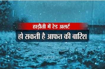हाड़ौती में रेड अलर्ट 14 घंटे में 4 इंच बारिश, जगपुरा-रानपुर का कटा सम्पर्क, बूंदी जिले के 11 मार्ग बंद