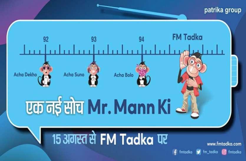FM Tadka: एक दिन बाकी...