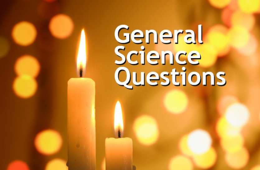 General Science Questions: क्या आप भी जानते हैं विज्ञान से जुड़े इन सवालों के जवाब