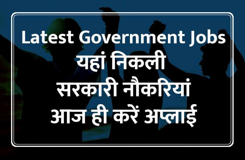 Latest Government Job: NHM में निकली हेल्थ ऑफिसर्स की भर्ती, आज ही करें अप्लाई