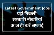Latest Govt Jobs : विभिन्न विभागों में एग्जीक्यूटिव से लेकर प्रबंधक स्तर पर निकली भर्ती, जल्द करें अप्लाई
