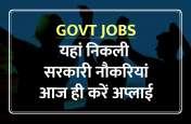 Govt Jobs: इन विभागों में निकली सरकारी नौकरियां, जल्दी करें अप्लाई