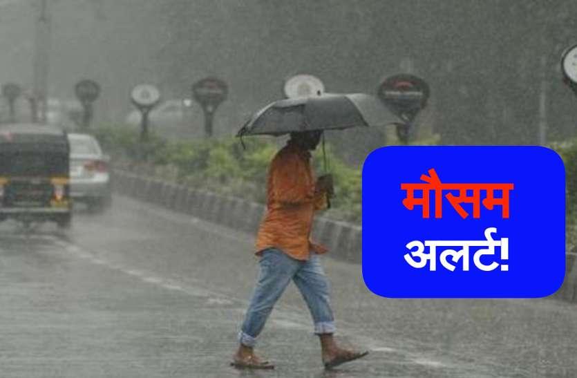अलर्ट : 2 दिनों में भारी बारिश की चेतावनी