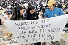 हांगकांग: प्रदर्शनकारियों पर अदालत की सख्ती, एयरपोर्ट पर प्रदर्शन करने पर लगाई रोक