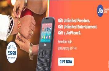 Reliance Jio Freedom sale: महज 141 रुपये में Jio Phone 2 कर सकते है बहन को गिफ्ट
