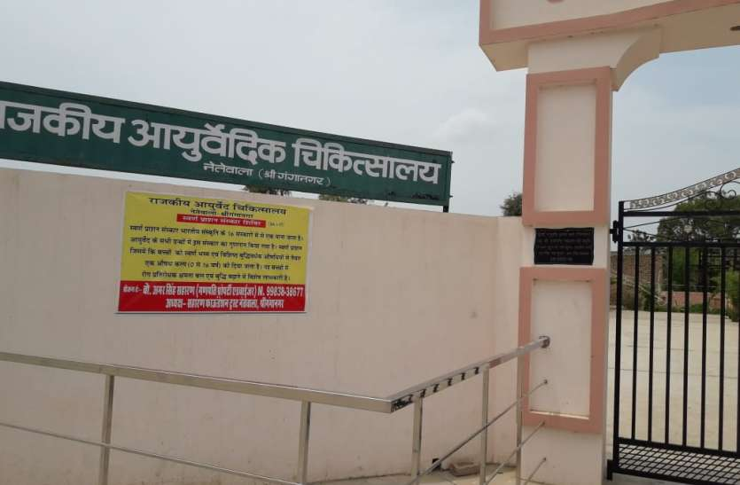 गांव के सरकारी अस्पताल में निजी जैसी सुविधाएं
