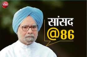 Dr Manmohan Singh अब होंगे राजस्थान के सबसे उम्रदराज सांसद, 86 की उम्र में जाएंगे राज्य सभा