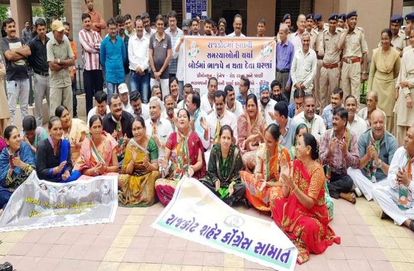 आरएमसी : कांग्रेस ने दिया धरना, २५ पार्षद हिरासत में