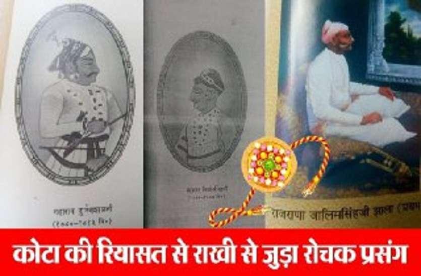 इतिहास के झरोखे से राखी: राज्य में शांति के लिए राजमाता ने सिंधिया को भेजी थी राखी
