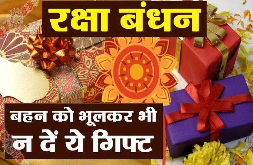 raksha bandhan sister gifts - रक्षाबंधन पर अपनी बहन को भूलकर नहीं दे ये गिफ्ट
