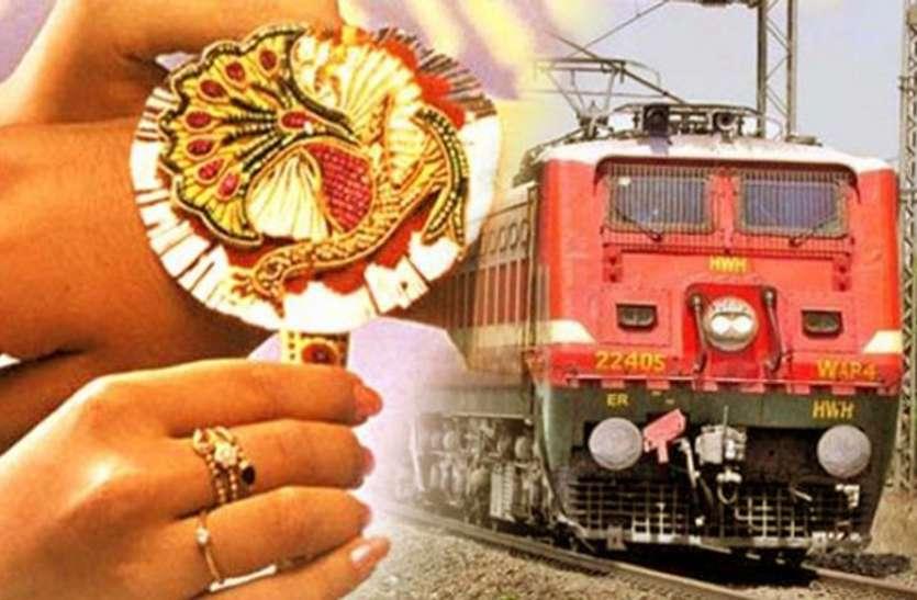 Railway का बड़ा तोहफा : रक्षाबंधन पर इन रूट्स पर रेलवे चलाएगा स्पेशल ट्रेन