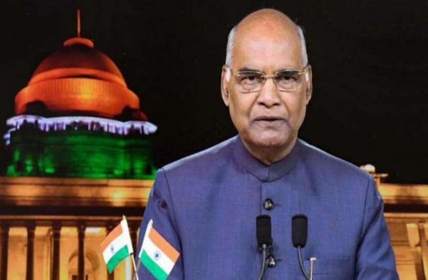 स्वतंत्रता दिवस की पूर्व संध्या पर राष्ट्रपति का संदेश, कहा- धारा 370 खत्म होने से JK के लोगों को फायदा