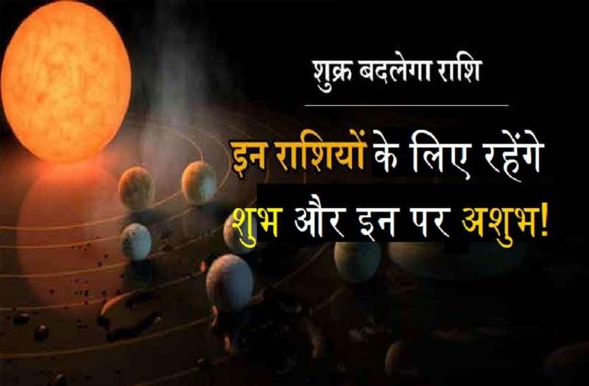 Venus Rashi Parivartan effect :  16 अगस्त से बदलने जा रही है सभी राशियों की किस्मत, जानिये कौन होगा मालामाल और कौन बनेगा कंगाल!