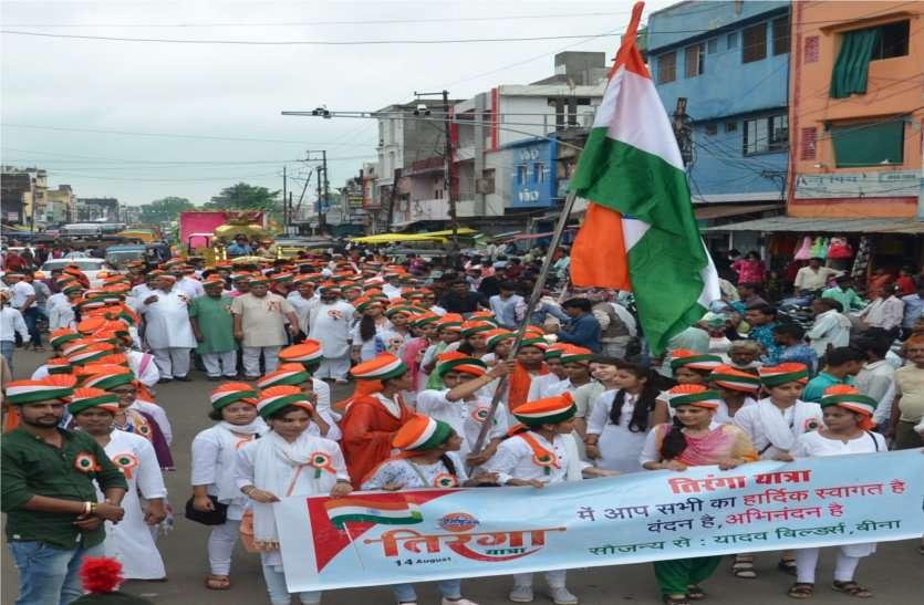 video: स्वतंत्रता दिवस की पूर्व संध्या पर निकाली तिरंगा यात्रा, भारत माता की हुई आरती