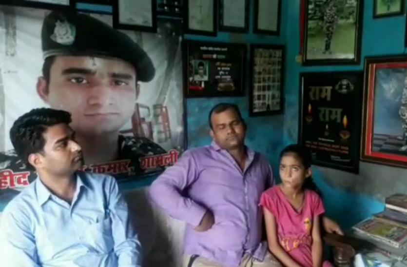 15 August Special: शहीद के पिता ने कहा- अनुच्छेद 370 का विरोध करने वाले नेता देश के गद्दार हैं- देखें वीडियो