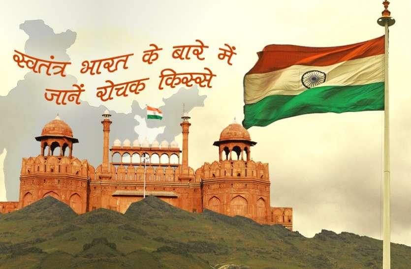 एक नजर में जानिए, स्वतंत्र भारत के बारे में रोचक बातें