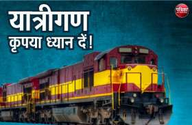 नवरात्रि व दीपावली के समय कई ट्रेन रहेगी कैंसल, यहां पढे़ं पूरी लिस्ट
