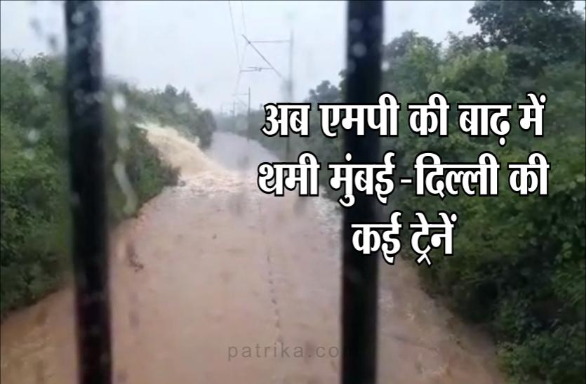 Floods in madhya pradesh: अब मध्यप्रदेश की बाढ़ में थमी मुंबई-दिल्ली की कई ट्रेनें, कई डायवर्ट