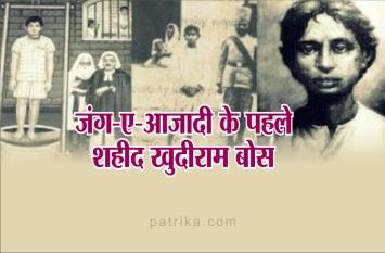 Khudiram Bose freedom fighter : कुछ ऐसे थे जंग-ए-आजादी के पहले शहीद खुदीराम बोस