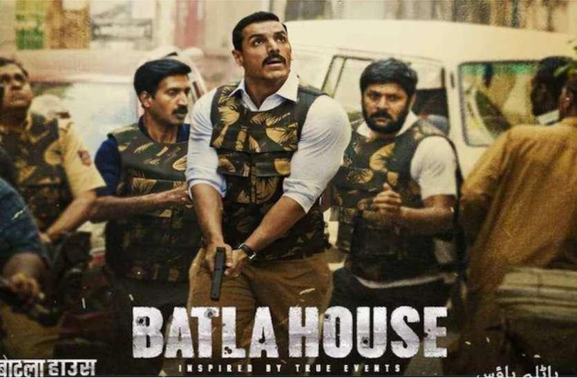रियलिस्टिक स्टोरीज के शौकीनों के लिए बेहतरीन फिल्म है Batla House, एक-एक डायलॉग पर दर्शकों ने बजाई तालियां