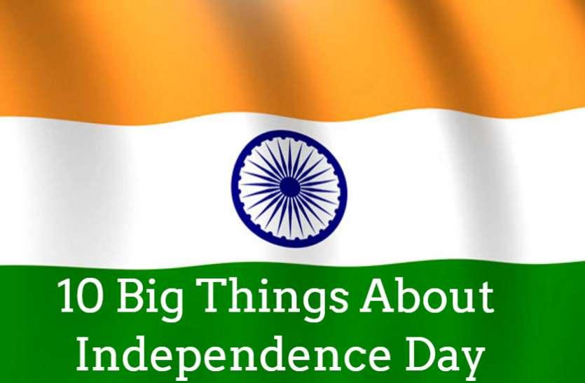स्वतंत्रता दिवस से जुड़ी ये 10 रोचक तथ्य जो आप नहीं जानते होंगे, जिसे जानना भी आपके लिए जरूरी है