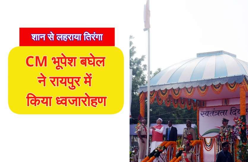 शान से लहराया तिरंगा: CM भूपेश ने रायपुर के पुलिस परेड ग्राउण्ड में किया ध्वजारोहण
