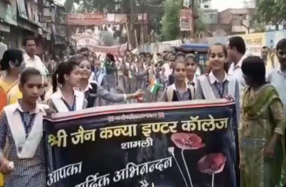 VIDEO: स्कूली बच्चों ने याद दिलाई शहीदों की कुर्बानी
