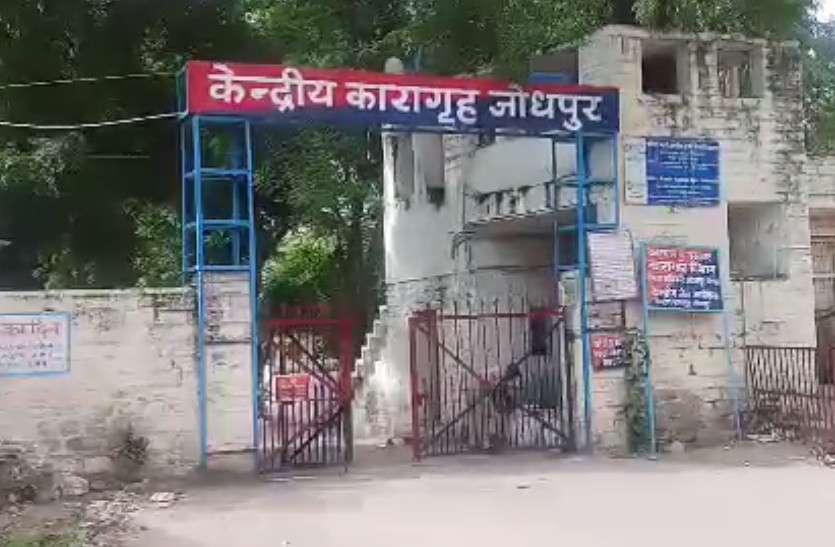 जोधपुर जेल में रची गई लूट की साजिश